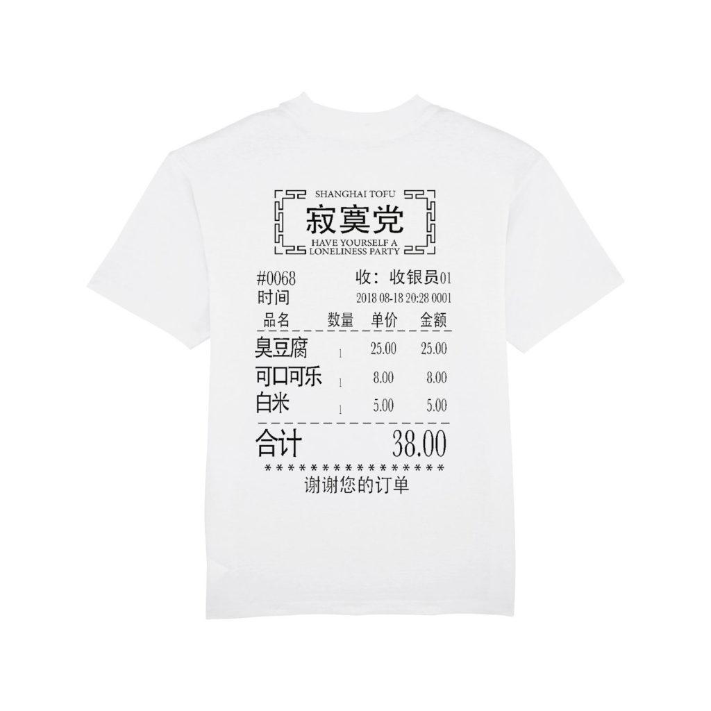Wishlist: Shanghai Tofu